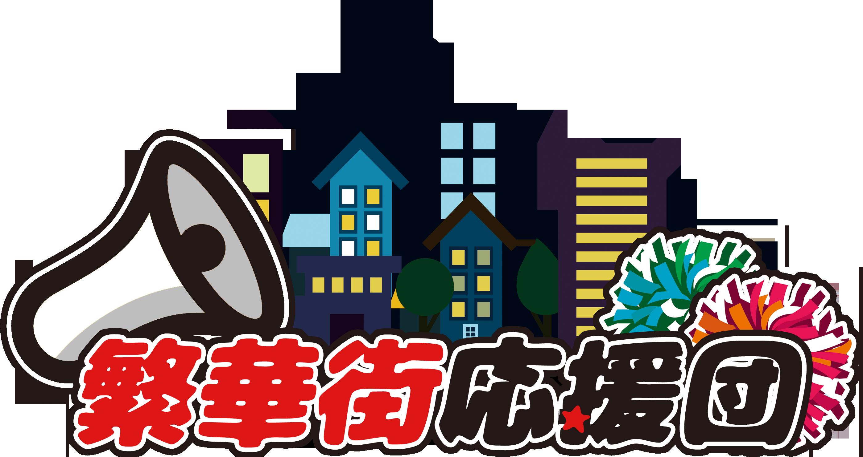 繁華街応援団 -新潟-