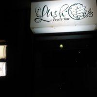 Food&Bar Lush ~ お酒と料理と、あと女性とおしゃべり( ^ω^)・・・