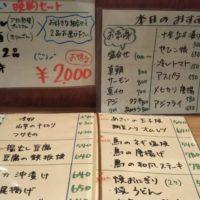 魚菜酒宴あさい~ラブホテル(^ω^)?