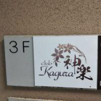 美女めぐり 追想12~クラブ神楽