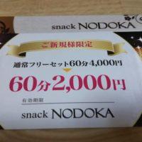 美女めぐり 追想13  snack NODOKA