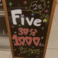 Girls Bar Five
