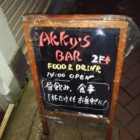 Akky's BAR(アッキーズ バー) ~ バクさんからおススメ。古町中心で奥ゆかしく、ひっそり、味わい深く営業中