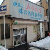 人情横丁~NHKブラタモリ   新潟ロケでタモリさんが来た